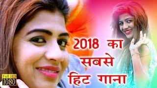 2018 का सबसे हिट गाना - Sonika Singh - Sannu Doi# - Superhit Haryanvi Songs 2018