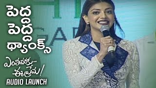 Kajal Aggarwal Lovely Speech @ Enthavaraku Ee Prema Movie Audio Launch | TFPC