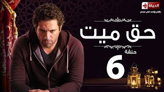 مسلسل حق ميت - الحلقة السادسة - حسن الرداد وايمى سمير غانم | Haq Mayet Series - Ep 06