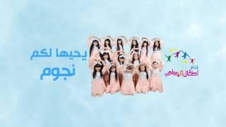 قناة اطفال ومواهب الفضائية اعلان المشاركة في حفل البرك