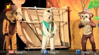 مسرحية الفلك -  كنيسة مارجرجس العجوزة  - قناة كوچى القبطية الأرثوذكسية القبطية للأطفال