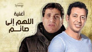 احمد شيبة - أغنية ( اللهم اني صائم ) من مسلسل النجم مصطفى شعبان - رمضان 2017