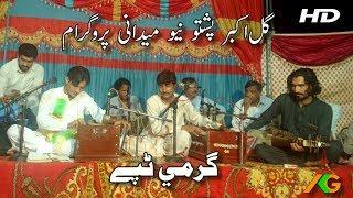 Gul Akbar new pashto song / Tapa charbeta