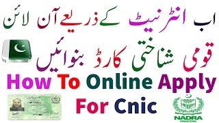 How to Apply Online For National Id card  in Pakistan  (Part 1 ) -Online Cnic-  Hindi/Urdu