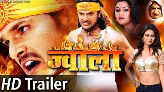 TRAILER | ज्वाला Jwala Khesari Lal Yadav, Tanushree Chatterjee | New Bhojpuri Movie 2016