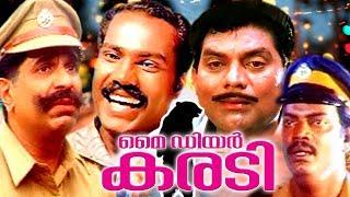 My Dear Karadi Malayalam Full Movie Malayalam Comedy Movies Ft Kalabhavan Mani Jagathy Comedy Movies