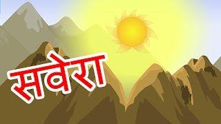 Savera - Hindi Poems for Nursery