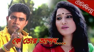 Latest Bangla Romantic Natok | ke tor apon | ft Suchona Sikdar, Toma, Sumon, Rana
