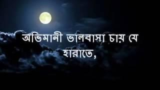 Heart touching bangla song