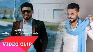 علي الدلفي - تيسير الموالي - اجه العيد  ajh aleid - taysir almuali    - Music Video