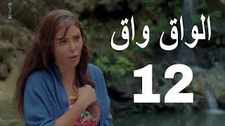 مسلسل الواق واق الحلقة 12 الثانية عشر  | خلية المأزق - باسم ياخور و رواد عليو  | El Waq waq