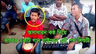 Dino bondhure, jibon joubon shobi dilam tomare | Bangla song by street singer | Old is Gold