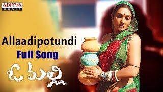 Allaadipotundi Full Song || O Malli || Akash, Ramya Sree