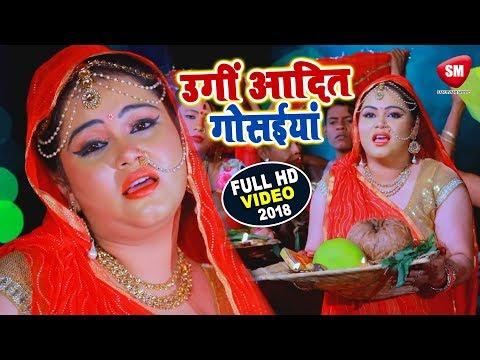 Xxx Mp4 Anu Dubey का पारम्परिक छठ गीत 2018 उगीं आदित गोसईयां New Bhojpuri Chhath Geet 3gp Sex