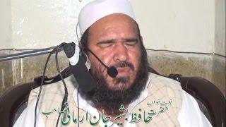 Pashto Naat Hafiz Bashir Jan Armani Masjid Muhammadi Abdara Peshawar 11 DEC2016