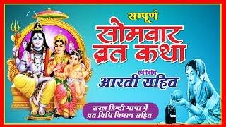 """सोमवार व्रत की कथा"" - Somvar Vrat Katha - शिव कथा - Bhakti Bhajan Kirtan"