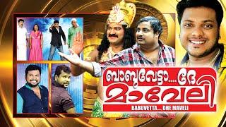 ബാബുവേട്ടാ.. ദേ മാവേലി # Babuvetta Dhe Maveli # Malayalam Comedy Stage Show 2016 # Onam Special Skit