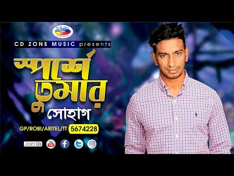 Xxx Mp4 Sporshe Tumar স্পর্শে তোমার Shohag Bangla New Song 2019 3gp Sex