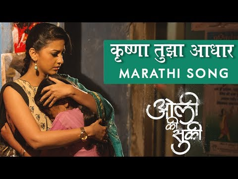 कृष्णा तुझा आधार | Krishna Tuza Aadhar | Video Song | Oli Ki Suki Marathi Movie | Tejashri Pradhan