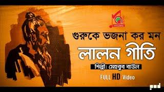 Lalon Geeti - লালন গীতি | Mehbob Baul | Guruke Vojona Koro Mon  | গুরুকে ভজনা কর মন