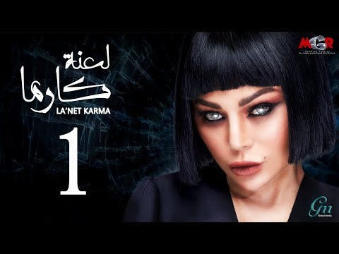 Xxx Mp4 مسلسل لعنة كارما الحلقة الاولى La3net Karma Series Episode 1 3gp Sex