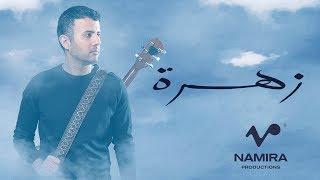 Hamza Namira - Zahra | حمزة نمرة - زهرة