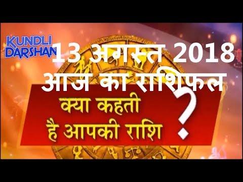 Aaj Ka Rashifal,13 August 2018 Rashifal, आज का राशिफल, 13 August 2018, राशिफल 13 अगस्त 2018