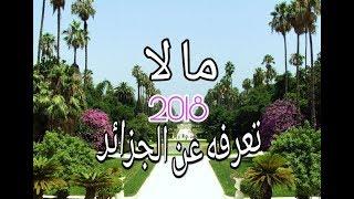 الجزائر جنة الله على الأرض 🇩🇿 | سافر معنا إلي عمقها