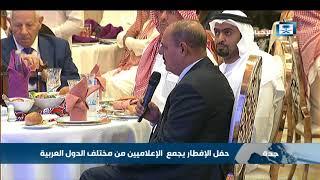 وزارة الثقافة والإعلام تنظم حفل إفطار للإعلاميين العرب