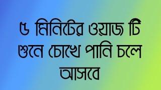 Significant of Zikir | Bangla Waz | Ameer Hamzah | Emotional Bangla Waz