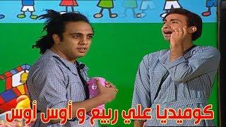 """كوميديا علي ربيع و أوس أوس """" صاحبك الرخم في المدرسة """"... مسخرة #تياترو_مصر"""