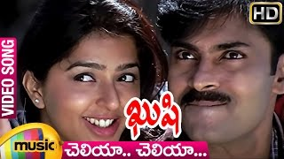 Kushi Movie Video Songs | Cheliya Cheliya Full Video Song | Pawan Kalyan | Bhumika | Mango Music