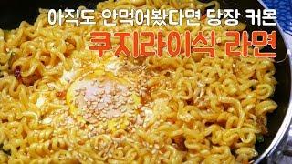 [4K][간단 자취요리] 쿠지라이식 라면 Kujirai Ramen : 죽은 라면도 되살린다는 화제의 볶음라면! / 한누렁 Hannureong