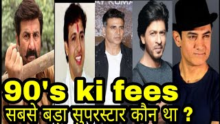 Bollywood actors fees in 90s , अक्षय कुमार ,सनी देओल ,गोविंदा शाहरुख खान etc., Rajat Jain