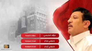 فؤاد الكبسي - خلوني ارتاح | Fouad Al Kibsi - Khalawni Artah