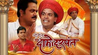 Shrimant Damodar Pant | Full Drama