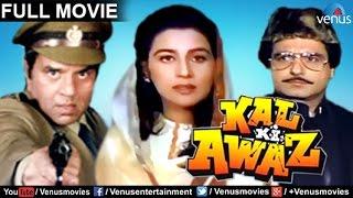 Hindi Movie 2016 Full Movies | Kal Ki Awaz Full Movie | Latest Bollywood Full Movies