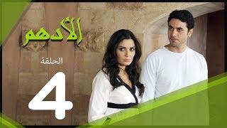 مسلسل الادهم الحلقة | 4 | El Adham series