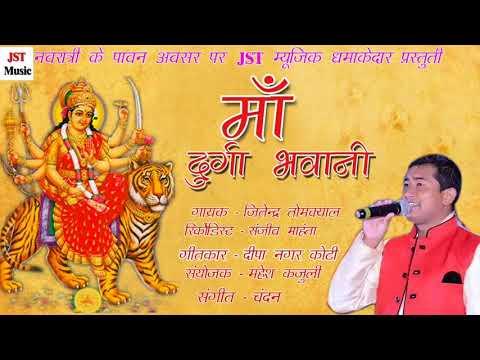Xxx Mp4 Latest Kumauni Bhajan Mp3 Maa Durga Bhawani By Jitendra Tomkyal 3gp Sex