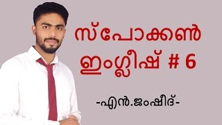SPOKEN ENGLISH IN MALAYALAM | സ്പോക്കൺ ഇംഗ്ലീഷ് # 6 |