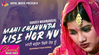Hardev Mahinanagal | Mahi Chahunda Kise Hor Nu | Official Goyal Music