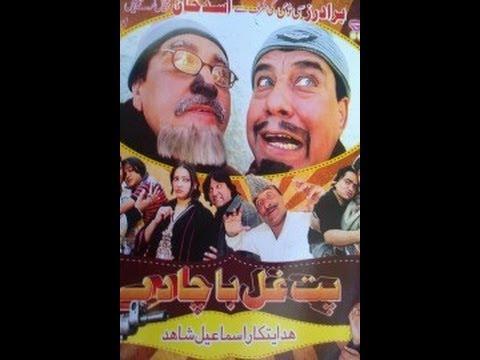 Pashto Drama Full Pat Ghal Bacha Dey