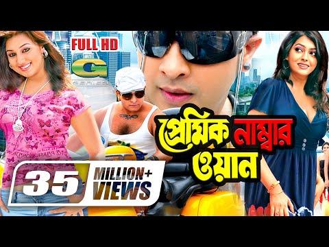 Xxx Mp4 Bangla Movie Premik Number One Full Movie Shakib Khan Apu Biswas Babita Nipun 3gp Sex