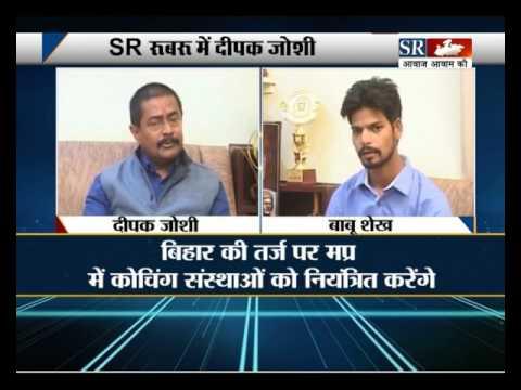 SR रूबरू दीपक जोशी स्कूल एवं तकनीकी शिक्षा राज्यमंत्री म प्र  से खास बातचीत बाबू शेख के साथ   !!