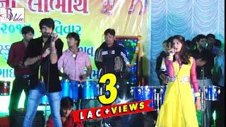 Gujrat No Savaj Part 3   | Gujrati Live Program | Gaman Santhal | Meena Studio | Gujarati Sangeet