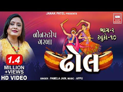 Xxx Mp4 ઢોલ Dhol Part 2 Tahuko 10 Nonstop Gujarati Raas Garba Pamela Live Full Length 2017 Surmandir 3gp Sex