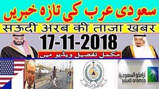 17-11-2018 Saudi Arabia Latest News | Urdu Hindi News || MJH Studio