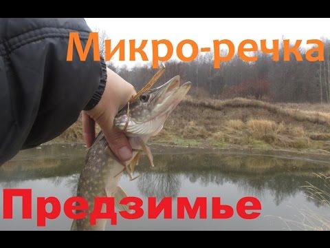 видео ловля щуки на микро реках