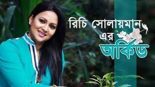 Orchid (অর্কিড) | Bangla Natok 2017 | Richi Solaiman | Sams Sumon | Memi | by Chayanika Chowdhury |