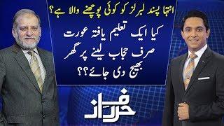 Harf e Raaz With Orya Maqbool Jan | Full Program | 13 November 2018 | Neo News